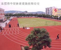 福州平潭第一小学塑胶跑道